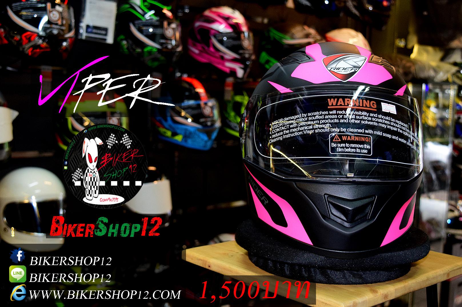 หมวกกันน็อคRider Viper สีExotic Pink