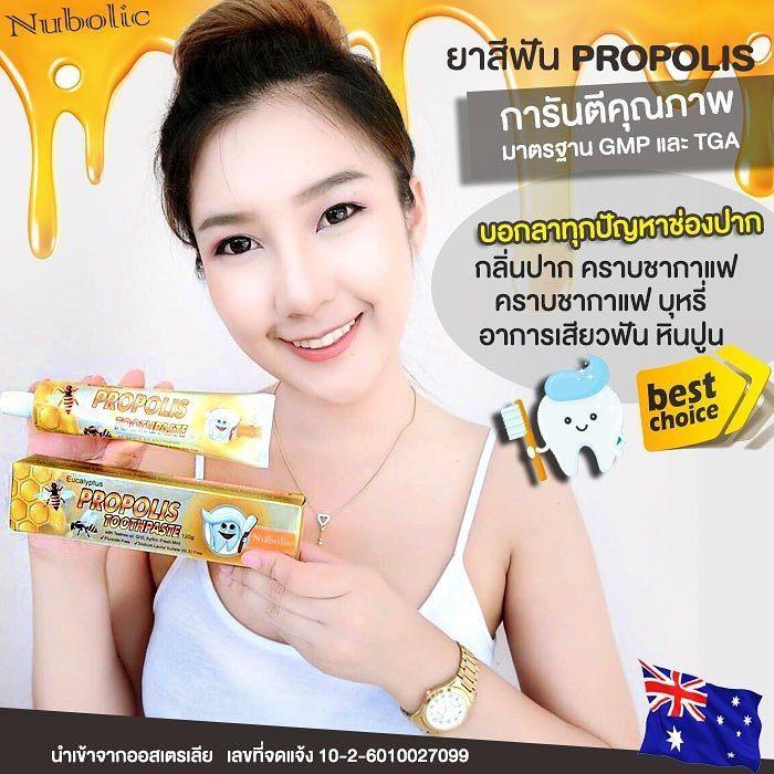 ยาสีฟันโพรโพลิซ นูโบลิค Propolis Nubolic Toothpaste 120g นำเข้าจากออสเตรเลีย ดับกลิ่นปากอยู่หมัด อัดแน่นด้วยสมุนไพร และสารสกัดบำรุงฟัน 8 ชนิด