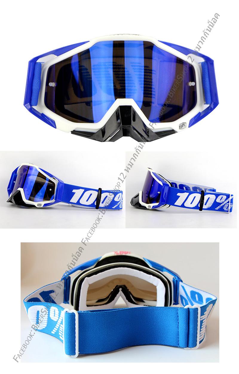 แว่นวิบาก100% (Goggle) สีน้ำเงิน