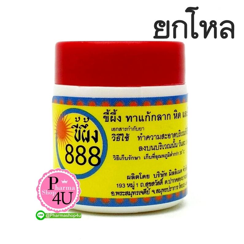 (ยกโหล ราคาส่ง) ขี้ผึ้ง 888 ทาแก้กลาก หิด น้ำกัดเท้า 15 กรัม ใช้ทาบริเวณที่เป็น 2-3ครั้ง