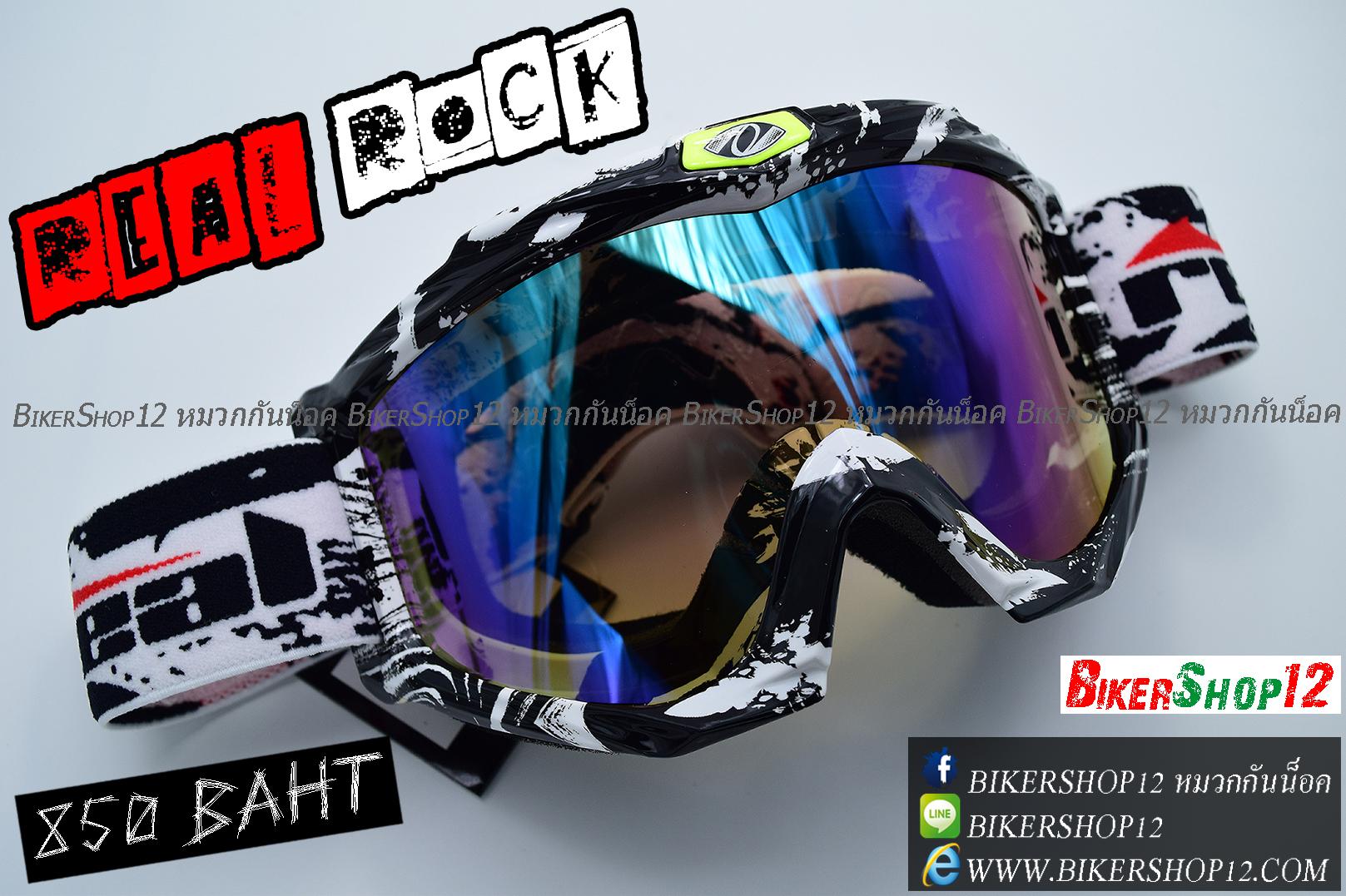 แว่นวิบาก (Goggle) Real Rock สีดำ-ขาว