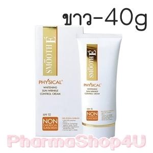 (สีขาว-White) Smooth-E Physical SunScreen SPF50 40g ครีมกันแดดชนิดไม่ใช่เคมี 100% ปกป้องผิวเนียนขาวจากรังสียูวีอย่างปลอดภัย