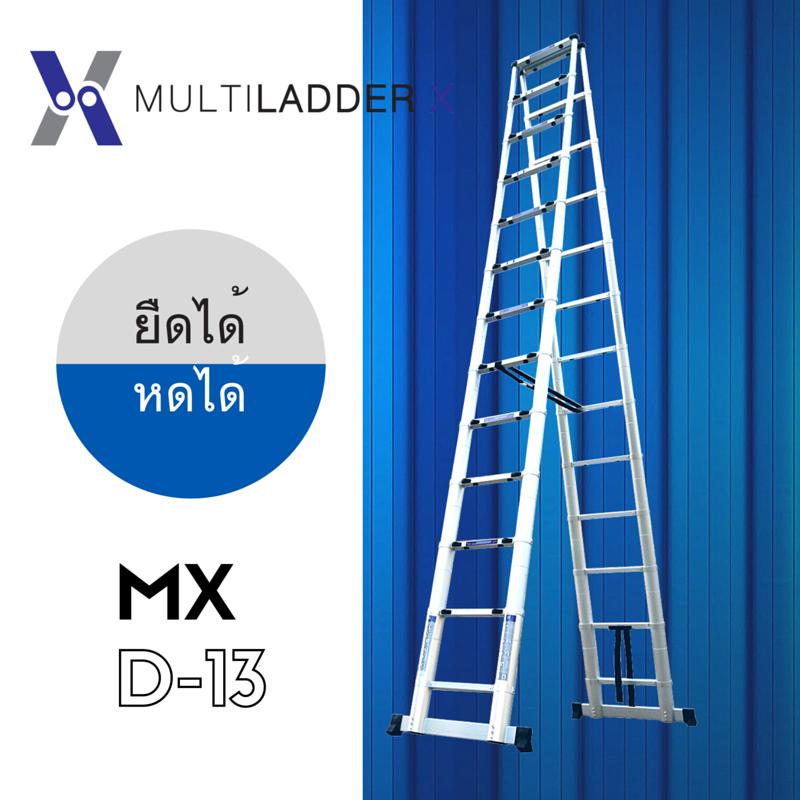 บันไดอลูมิเนียม ยืดหดได้ MX-D13 ทรงพาด ยาว 3.8 เมตร, ทรง A 3.8 เมตร