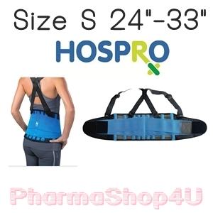 HOSPRO Back Support SIZE S เข็มขัดพยุงหลังแบบมีสาย รูปแบบเว้าพุง ไม่อึดอัด