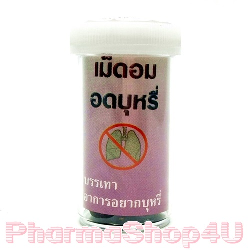 ยาอมเลิกบุหรี่ เม็ดอมอดบุหรี่ ชาวหินฟ้า 25 เม็ด ด้วยส่วนประกอบจากธรรมชาติ 100% หญ้าดอกขาว ว่านหางช้าง ชเอมเทศ