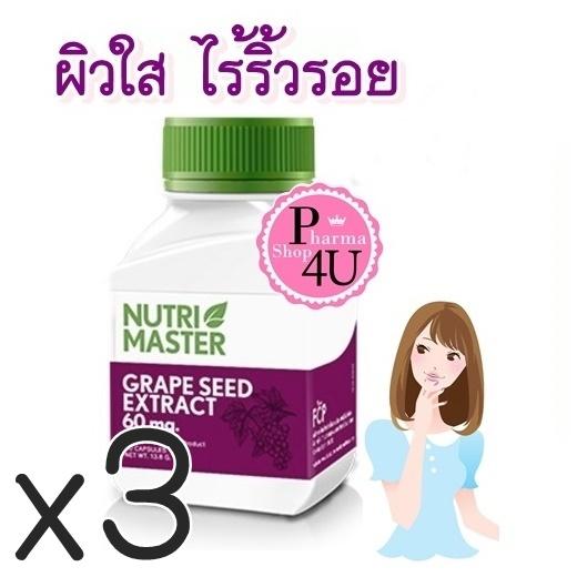 (ซื้อ3 ราคาพิเศษ) Nutri Master Grape Seed Extract 60mg (30 Capsules) ช่วยป้องกันความเสื่อมของอวัยวะ ช่วยให้ผิวพรรณสดใส ไร้ริ้วรอย แลดูอ่อนวัย มีประสิทธิภาพสูงในการกำจัดอนุมูลอิสระ