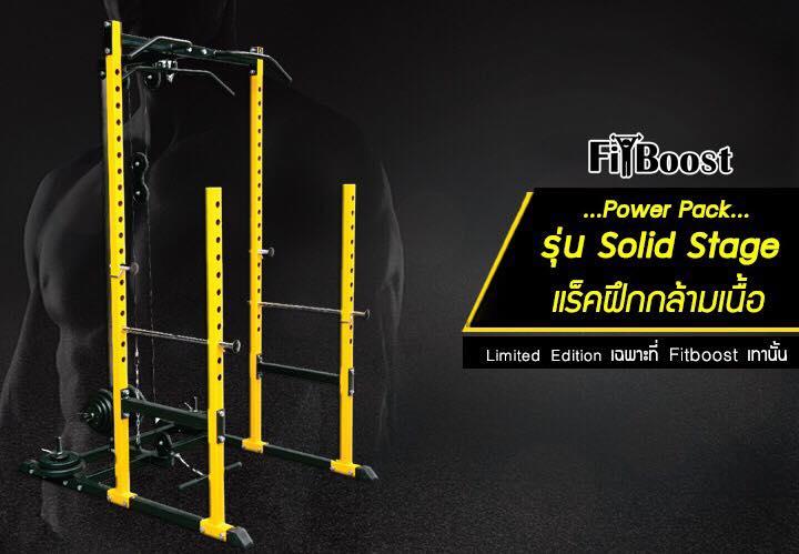 Set แร็คฝึกกล้ามเนื้อ Power Rack รุ่น Solid Stage