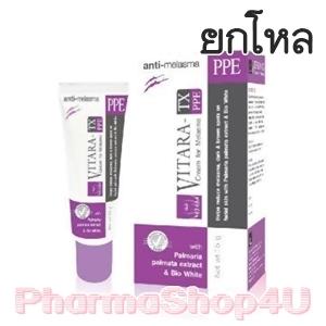 (ยกโหล ราคาส่ง) VITARA-TX PPE (Anti-Melasma) 15G ครีมบำรุงผิว ลดเลือนฝ้า กระ จุดด่างดำให้จางลง ลดความหมองคล้ำบนใบหน้า ให้ผิวกระจ่างใส