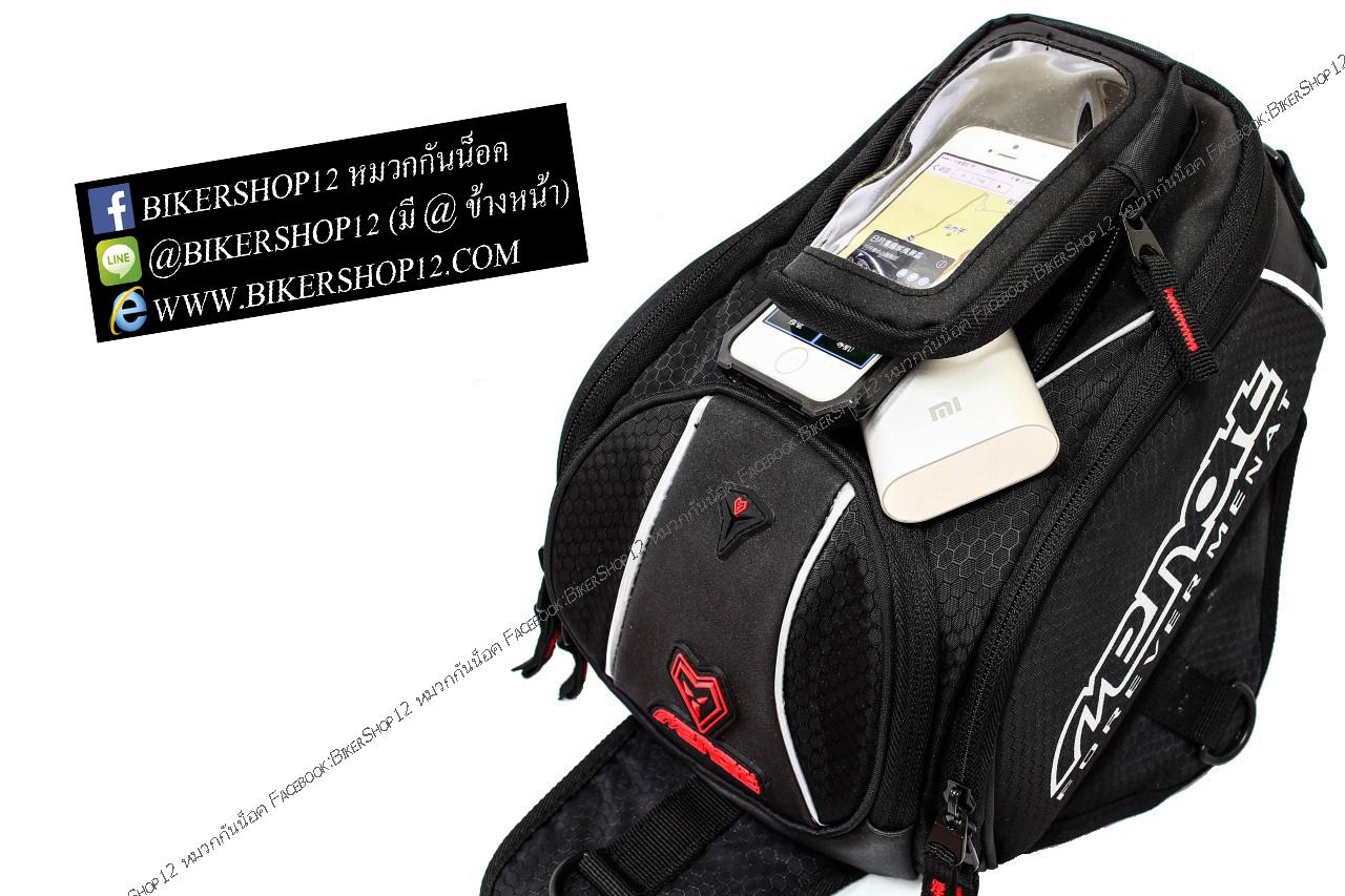 กระเป๋าติดถังน้ำมันหรือกระเป๋าเป้ MENAT