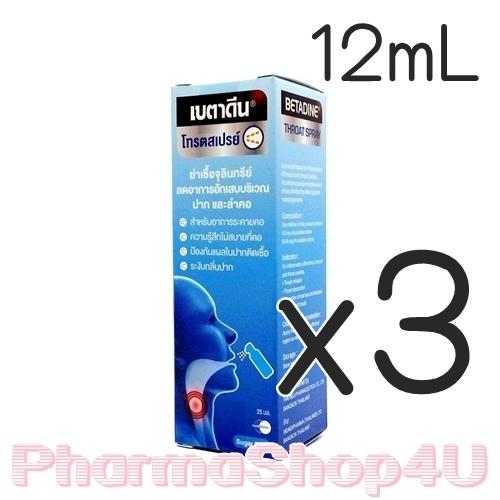 (ซื้อ3 ราคาพิเศษ) Betadine Throat Spray 12mL เบตาดีน ชนิดพ่นในลำคอ ระงับกลิ่นปาก ลดอาการติดเชื้อ