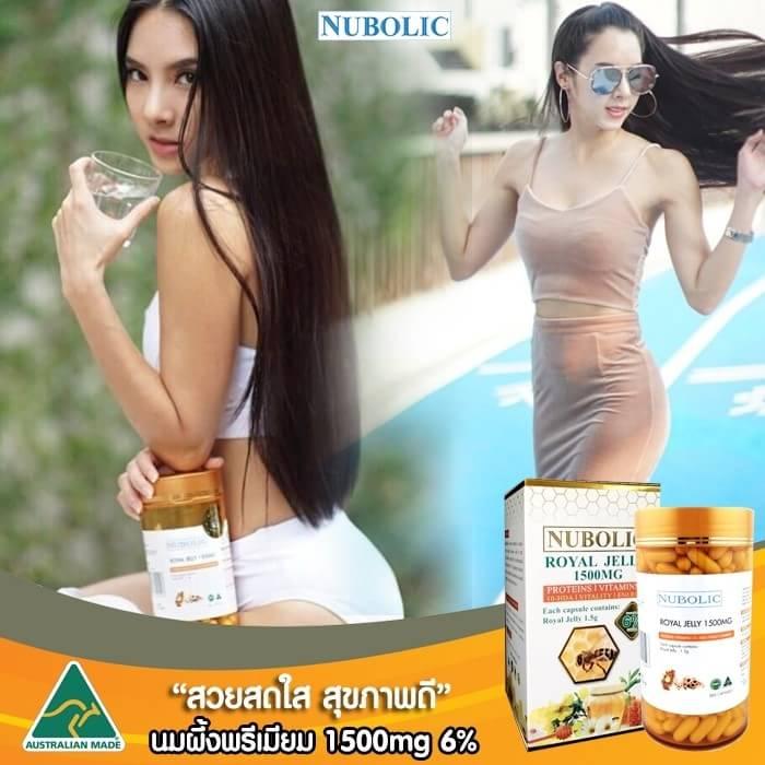 2 กระปุกใหญ่ (365 เม็ด) นมผึ้ง นูโบลิค Nubolic Royal jelly สดจากออสเตรเลีย พรีเมียมคุณภาพสูง มี อย. ไทย ส่งฟรี EMS