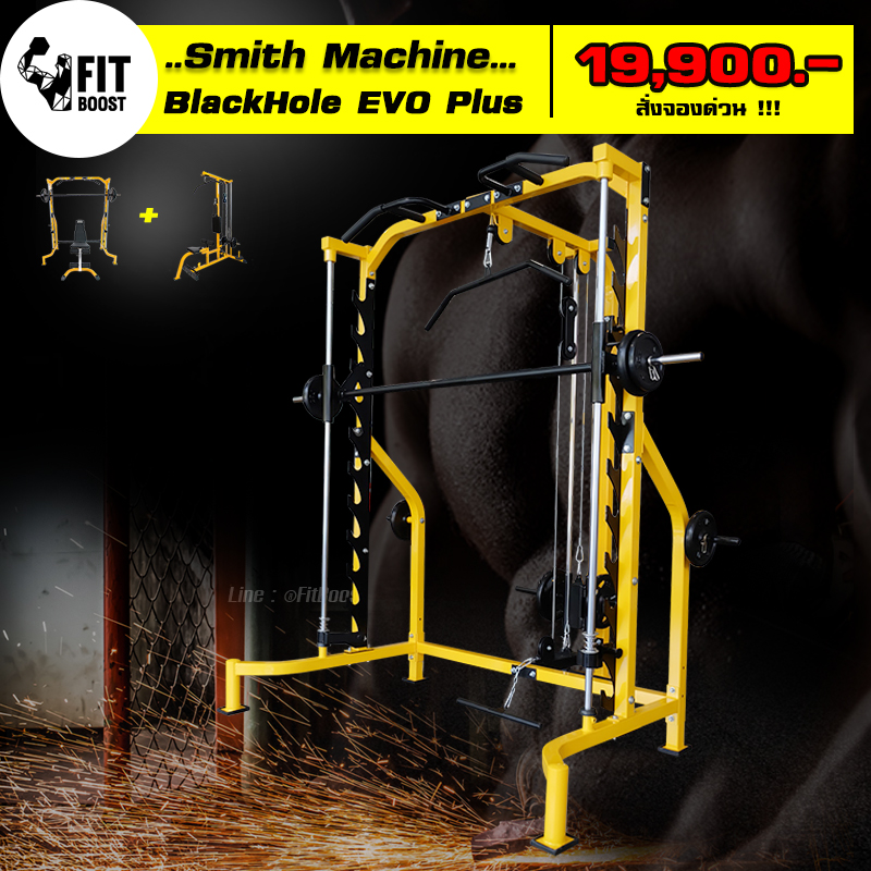Smith Machine รุ่น Black Hole Evo Plus