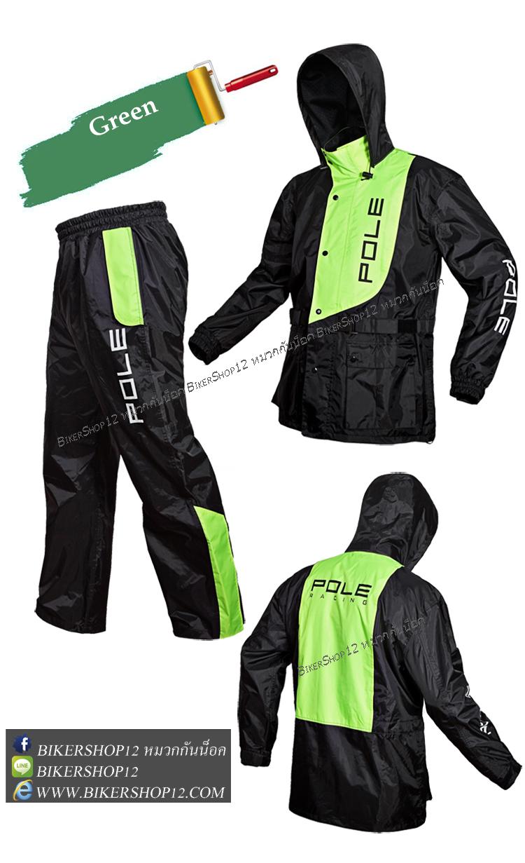 เสื้อกันฝน POLE RACING สีดำ-เขียวสะท้อนแสง สำเนา