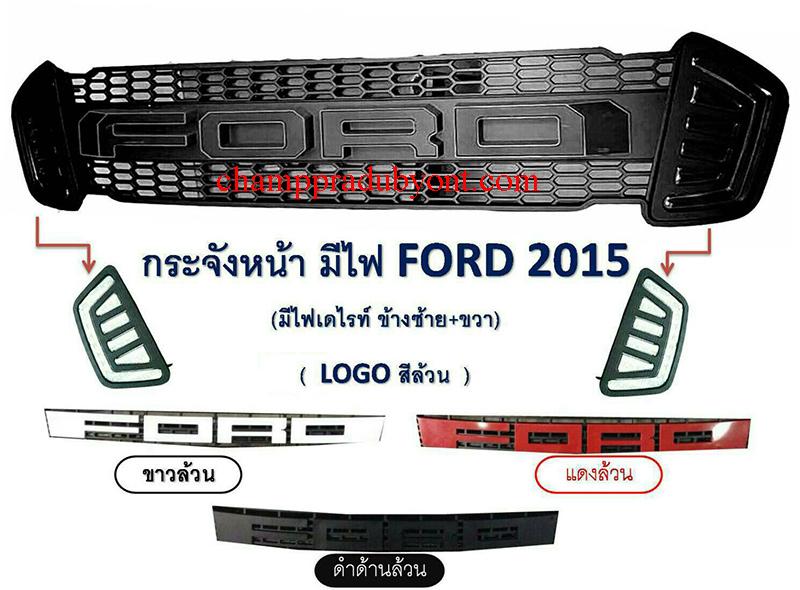 กระจังหน้า FORD RANGER 2015-2017 โลโก้ใหญ่ พร้อมไฟเดย์ไลท์