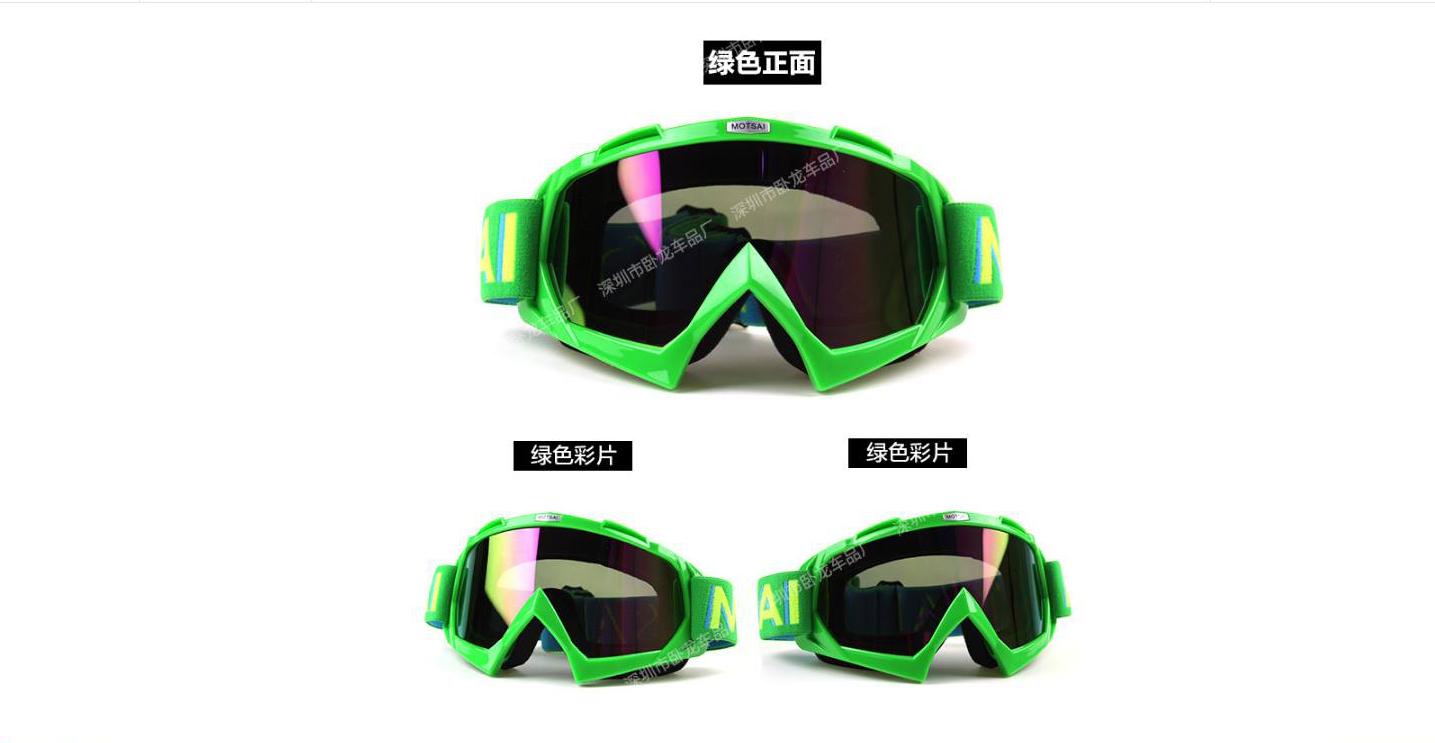 แว่นวิบาก (Goggle) สีพื้นเขียว (ปลายจมูกแหลม) เลนส์รุ้ง สำเนา