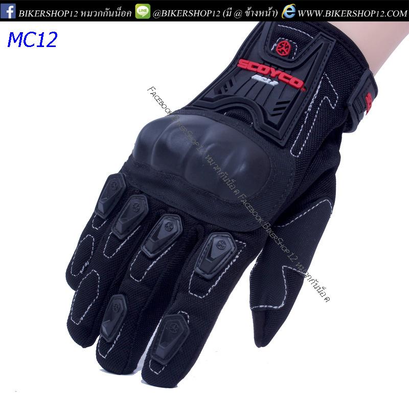 ถุงมือ SCOYCO MC12 สีดำ