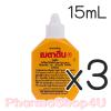 (ซื้อ3 ราคาพิเศษ) Betadine Solution เบตาดีน โซลูชั้น 15mL ใช้ใส่แผล ฆ่าเชื้อโรค ฆ่าเชื้อสิว ไม่แสบ ล้างออกง่าย ไม่ทิ้งคราบ กลิ่นไม่ฉุน
