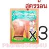 (ซื้อ3 ราคาพิเศษ) Neobun Gel Analgesic Plaster (Warm) Size 7x12 Cm 2แผ่น/ซอง พลาสเตอร์บรรเทาปวด นีโอบันเจล สูตรร้อน ติดทนนาน บรรเทาปวด ดีเยี่ยม