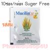 Mucilin Suger Free รสส้ม 5GM 10ซอง/กล่อง มิวซิลิน ช่วยระบาย จากพืชธรรมชาติ เมล็ดอิสพากูห์ลาที่มีกากไฟเบอร์สูง