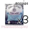 (ซื้อ3 ราคาพิเศษ) (ยกกล่อง) ยาประสระน้ำนม พาราแม่เลื่อน 1ห่อ 25เม็ด สมุนไพรบำรุงน้ำนมแม่ กู้น้ำนม นมน้อย นมไม่มี
