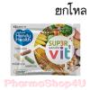 (ยกโหล ราคาส่ง) Handy Health SuperVit 3เม็ด/ซอง แฮนดี้เฮลท์ ซุปเปอร์วิต' วิตามิน เกลือแร่ ผงผัก รวม