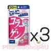 (ซื้อ3 ราคาพิเศษ) DHC Collagen (20 วัน) เสริมสร้างคอลลาเจนให้ผิว เพื่อผิวเนียนสวย กระชับ ไร้ริ้วรอย