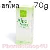 (ยกโหล ราคาส่ง) Vitara Aloe Vera Gel 99.5% 70g เจลว่านหางจระเข้เข้มข้น ลดการระคายเคือง เติมความชุ่มชื้นสำหรับผิวธรรมดา-แพ้ง่าย