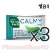 (ซื้อ3 ราคาพิเศษ) (แบ่งขาย 1ซอง) Calmy คามมี่ Handy Herb 1ซอง มี 2 แคปซูล ลดความเครียด กังวล ตื่นเต้น พร้อมวิตามิน บำรุงร่างกาย กายแข็งแรง ใจสงบ อะไร อะไร ก็ทำได้