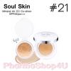 No.21(เเถมRefill) Soul Skin Mineral Air CC Cushion SPF 50 PA+++ แป้งสูตรน้ำแร่ธรรมชาติ ผสมคอลลาเจน สินค้านำเข้าจากประเทศเกาหลี เนียนใสในตลับเดียว จบ กลบมิด ทุกสิ่งอย่าง ไม่ต้องแยกซื้อ BB/CC/Primer
