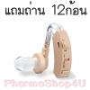 (แถมถ่าน 12ก้อน) Beurer Hearing Amplier เครื่องช่วยฟัง รุ่น HA20 สินค้าของแท้จากเยอรมัน รับประกัน 3 ปี