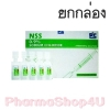 (ยกกล่อง ราคาส่ง) (100หลอด) PIC NSS 0.9% Sodium Chloride IV 5mL น้ำเกลือ 0.9% ผ่านการฆ่าเชื้อ สามารถใช้ผสมยา ล้างแผล หยอดตา หรือเช็ดหน้า ขนาดเล็กพกพาง่าย