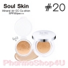 No.20(เเถมRefill) Soul Skin Mineral Air CC Cushion SPF 50 PA+++ แป้งสูตรน้ำแร่ธรรมชาติ ผสมคอลลาเจน สินค้านำเข้าจากประเทศเกาหลี เนียนใสในตลับเดียว จบ กลบมิด ทุกสิ่งอย่าง ไม่ต้องแยกซื้อ BB/CC/Primer