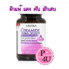 Vistra Ceramide Gamma Oryzanol 30เม็ด วิสทร้า เซราไมด์ แกมมา โอริซานอล บรรเทาอาการผิวแพ้ แดง คัน อักเสบ
