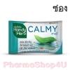(แบ่งขาย 1ซอง) Calmy คามมี่ Handy Herb 1ซอง มี 2 แคปซูล ลดความเครียด กังวล ตื่นเต้น พร้อมวิตามิน บำรุงร่างกาย กายแข็งแรง ใจสงบ อะไร อะไร ก็ทำได้