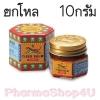 (ยกโหล ราคาพิเศษ) ยาหม่องตราเสือ (แดง) 10กรัม ขี้ผึ้งสูตรร้อนดั้งเดิม ช่วยบรรเทาอาการปวดกล้ามเนื้อ และยังช่วยบรรเทา อาการคันเนื่องจากแมลงกัดต่อย เคล็ดขัดยอกฟกช้ำ