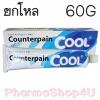 (ยกโหล ราคาส่ง) Counterpain สูตรเย็น analgesic balm 60G เคาเตอร์เพนสูตรเย็น คลายปวด คลายกล้ามเนื้อ ทาถูนวด