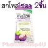 (ยกโหล ราคาส่ง) หน้ากากอนามัย สีเหลือง จากสารสกัดมังคุด 2ชิ้น/ซอง Myherbal Mybacin เคลือบสารฆ่าเชื้อไวรัสไข้หวัดนก ฆ่าเชื้อแบคทีเรีย และเชื้อรา ใส่ง่าย สวมสบาย