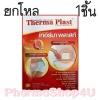(ยกโหล ราคาส่ง) THERMA PLAST เทอร์มาพลาสท์แผ่นประคบร้อน 1ชิ้น อุปกรณ์ประคบร้อน ผลิตภัณฑ์จากญี่ปุ่น ให้ความร้อนต่อเนื่องยาวนานถึง 10 ชั่วโมง