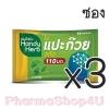 (ซื้อ3 ราคาพิเศษ) (แบ่งขาย 1ซอง) Ginkgo แปะก๊วย Handy Herb 1ซอง มี 2 แคปซูล เพิ่มความจำ บำรุงสมอง เสริมการเรียนรู้ ต้านอนุมูลอิสระ เสริมสร้างการทำงาน ลดภาวะความจำสั้น
