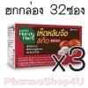 (ซื้อ3 ราคาพิเศษ) (ยกกล่อง 32ซอง) หลินจือ Handy Herb 1ซอง มี 2 แคปซูล บำรุงร่างกาย คลายเครียด บำรุงสมอง บำรุงระบบประสาท คลายความอ่อนเพลีย เพิ่มพลังในการทำงาน