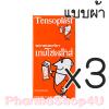 (ซื้อ3 ราคาพิเศษ) Tensoplast Strips เนื้อผ้า สีเนื้อ 100 ชิ้น/กล่อง เทนโซพล๊าส ใช้สำหรับติดแผล กัน เชื้อโรค