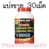 (แบ่งขาย 30เม็ด) Kirkland Glucosamine 1500mg Chondroitin 1200mg 220เม็ด แก้ปัญหาปวดเข่าและข้อต่อต่างๆเนื่องจากการเสื่อมของข้อต่อ
