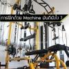 ข้อดีของการฝึกกล้ามเนื้อด้วยเครื่องฝึกกล้ามเนื้อหรือที่เรียกว่า Machines