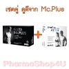 (เซตคู่กล่องขาว กล่องดำ) Mc.PLUS ACTIV 20 เม็ด + Mc.PLUS GLUTA กลูต้า 20 เม็ด เซตคู่ดูดี หุ่นดี พร้อม ขาวใส ได้ในชุดเดียว จากภายใน สู่ภายนอก