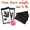 Black Mask KENKOU หน้ากากอนามัย 6 ชิ้น/ซอง ได้มาตรฐาน ISO13485 กรองฝุ่นละอองได้ดี สีดำเทห์ ไม่เหมือนใคร