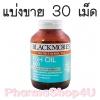 (แบ่งขาย 30 เม็ด) Blackmores Fish Oil 1000 mg แบลคมอร์ส โอเดอร์เลส ฟิช ออยล์ น้ำมันปลา มีส่วนช่วยในภาวะไขมันในเลือดสูง และช่วยลดความดันโลหิตสูง