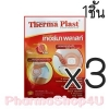 (ซื้อ3 ราคาพิเศษ) THERMA PLAST เทอร์มาพลาสท์แผ่นประคบร้อน 1ชิ้น อุปกรณ์ประคบร้อน ผลิตภัณฑ์จากญี่ปุ่น ให้ความร้อนต่อเนื่องยาวนานถึง 10 ชั่วโมง