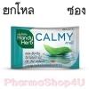 (ยกโหล ราคาส่ง) (แบ่งขาย 1ซอง) Calmy คามมี่ Handy Herb 1ซอง มี 2 แคปซูล ลดความเครียด กังวล ตื่นเต้น พร้อมวิตามิน บำรุงร่างกาย กายแข็งแรง ใจสงบ อะไร อะไร ก็ทำได้