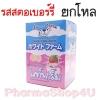 (ยกโหล ราคาส่ง) White farm นมอัดเม็ด รสสตอเบอร์รี่ 6.4 กรัม 12 ซองต่อกล่อง ไวท์ฟาร์ม นมอัดเม็ดทานง่าย มีประเยชน์ เหมาะสำหรับลูกน้อย เเละบุคคลทั่วไป