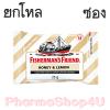 (ยกโหล ราคาส่ง) Honey&Lemon Fisherman's Friend Sugar Free Flavour Lozenges 25g ฟิชเชอร์แมนส์ เฟรนด์ ยาอม บรรเทาอาการระคายคอ กลิ่นน้ำผึ้งมะนาว